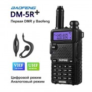 Baofeng DM-5R-plus