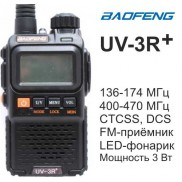 Baofeng UV-3R+ Plus